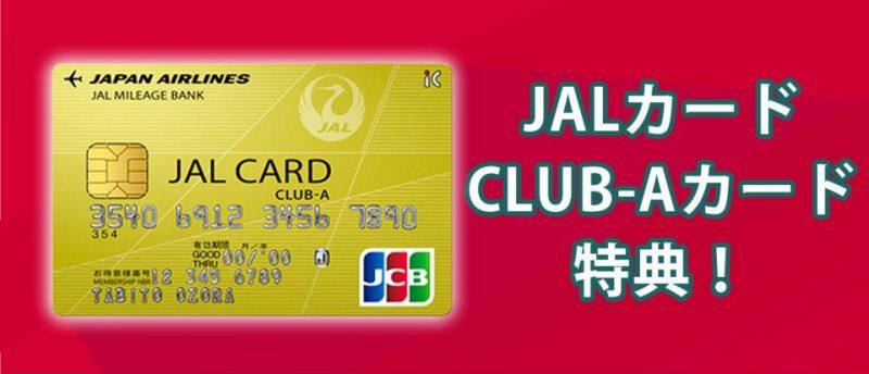 一般カードより特典いっぱいJALカードCLUB-A