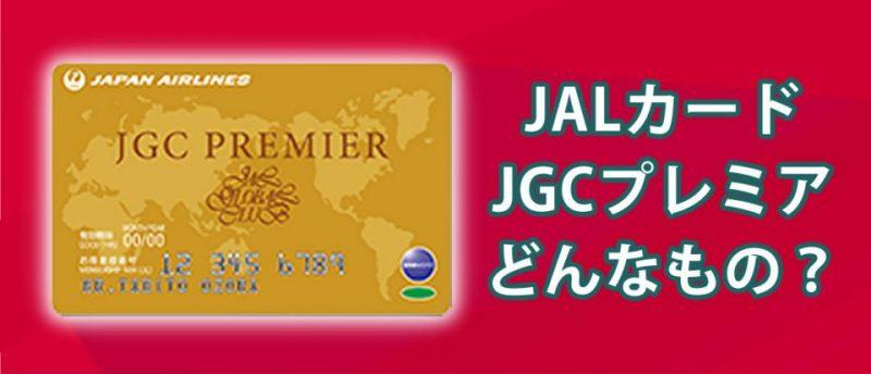 JALの中でもJGCプレミアってどんなものか