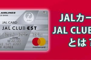 20代限定で持つことができるクレジットカードJAL CLUB EST