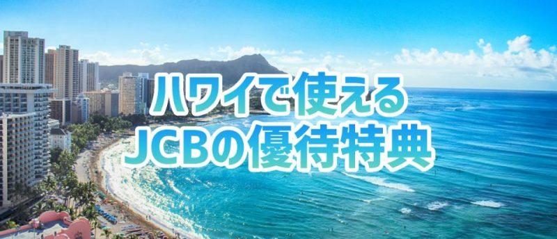 ハワイ旅行にはJCBカードを!お得な優待特典を利用して充実した旅行に!