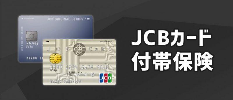 JCBカードに付帯されている保険について詳しく解説!
