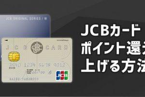 JCBカードのポイント還元率はどのくらい?還元率の高いOkiDokiランドについても紹介!