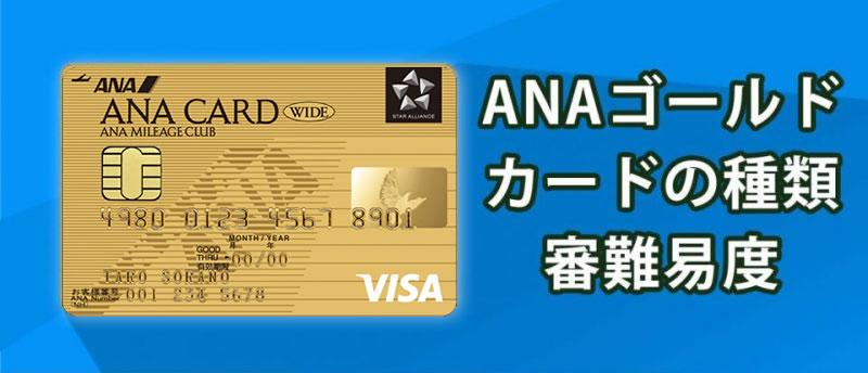 ANAゴールドカードの種類、審査難易度、オススメカードを解説!