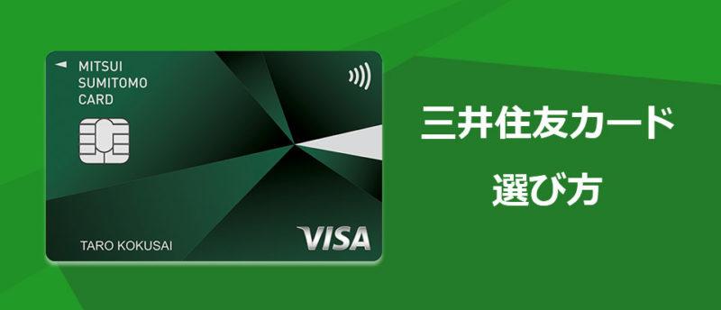ステータスが高い銀行系クレジットカード!条件別オススメの三井住友カードはこれだ