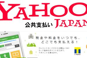 ヤフーカード(YJカード)で税金の支払いができる!Yahoo!公金支払いとは?