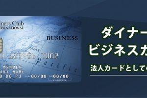 ダイナースクラブカードの法人カード「ダイナースクラブビジネスカード」のすべて!