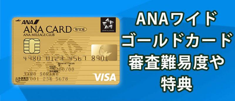 ANA VISAワイドゴールドカードを解説!審査難易度、お得な特典は?