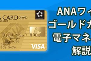 iD・楽天Edyどっち?ANA VISAワイドゴールドの電子マネーを解説!