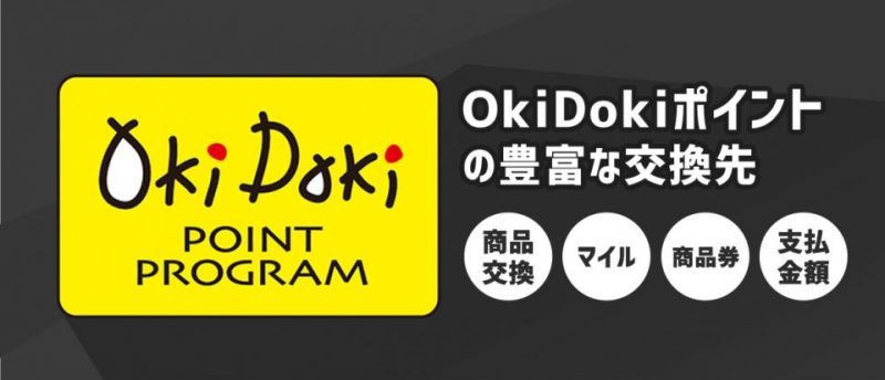 JCBカードで貯まったOkiDokiポイントは交換先が豊富!
