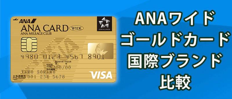 VISA VS JCB ANAワイドゴールドカードを徹底比較!
