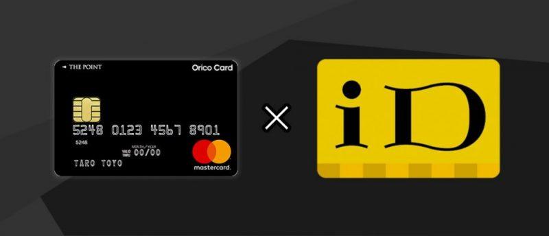 オリコカードはiD搭載可能!スムーズなお買い物をするなら搭載するべき!