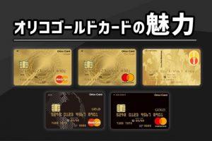 オリコカードのゴールドカードの魅力について紹介!