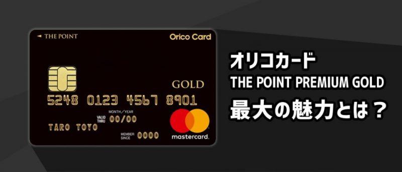 オリコカードの中で最もポイントが貯まりやすいオリコカードザポイントプレミアムゴールドの魅力とは?