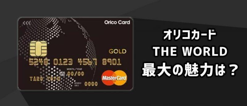 オリコカードの海外に特化したカード、ザワールドの魅力についてせまる!