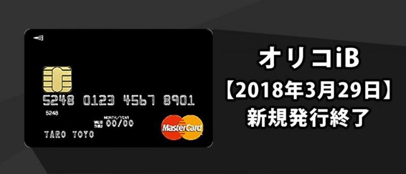 【2018年3月29日】オリコカードiBの新規発行終了!代わりになるクレジットカードは?