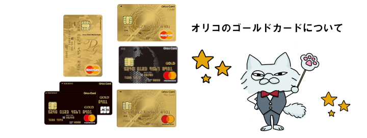 オリコのゴールドカード