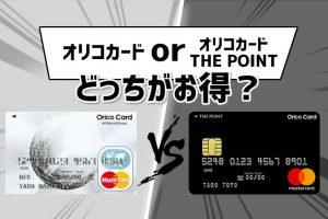 オリコカードとオリコカードTHE POINTを徹底比較!あなたにはどちらが適している?