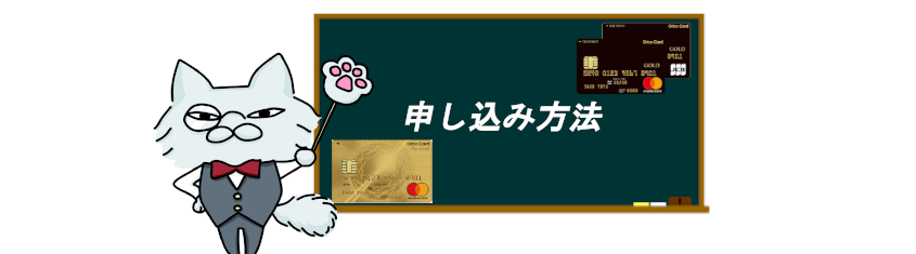 オリコカード申し込み方法