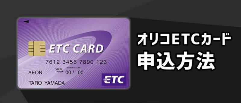 オリコETCカードの申し込み方法と最も相性の良いカードは?
