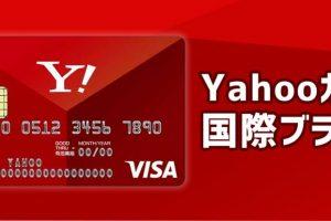 ヤフーカード(YJカード)の国際ブランドについて、ステータスカードは存在するのか?