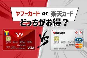 ヤフーカード(YJカード)と楽天カードを様々な面から徹底比較