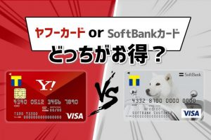 ヤフーカード(YJカード)とソフトバンクカードを色々な面から徹底比較!