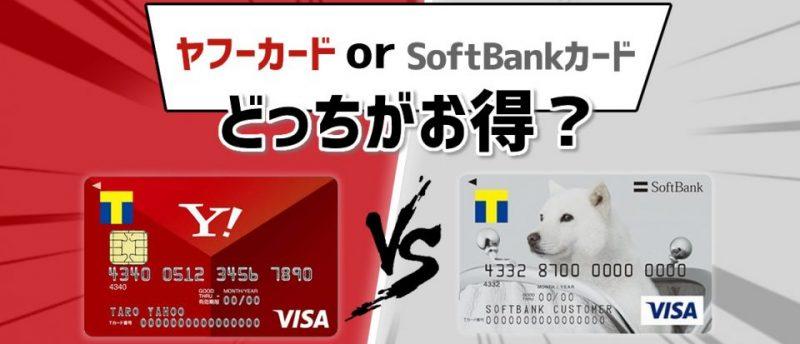 ヤフーカード(YJカード)とソフトバンクカードの違いは?様々な観点から徹底比較!
