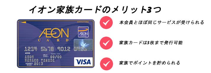 イオン家族カードのメリット