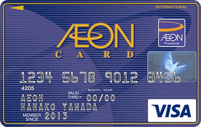 イオン家族カード