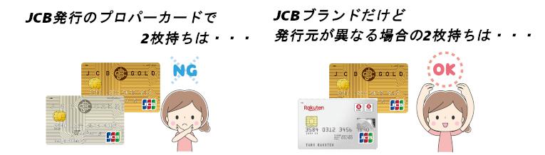 JCBカード二枚持ち出来る場合と出来ない場合