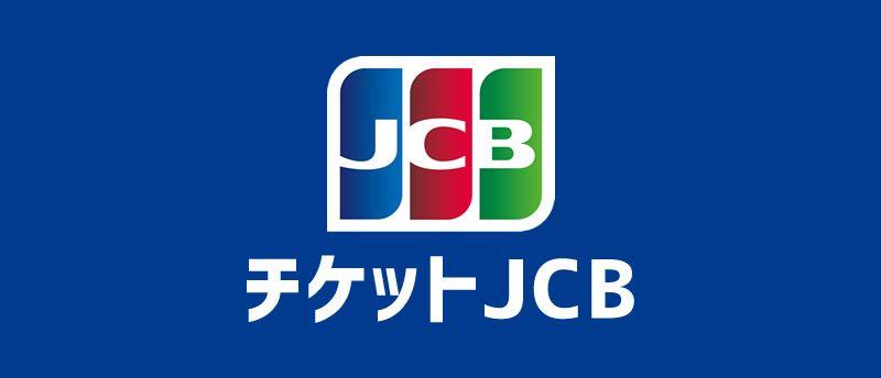JCBカードのチケットJCBで良席ゲット