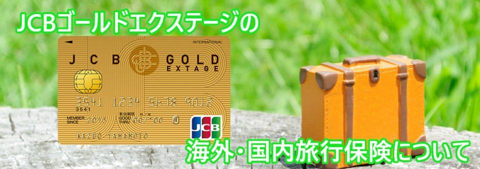 JCBゴールドエクステージの旅行保険
