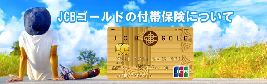 JCBゴールドカードの付帯保険