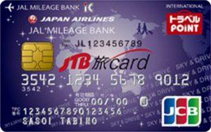 JTB旅カード JCB JMB