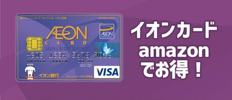 イオンカードとときめきポイントTownを使って、Amazonでお得にお買い物を!