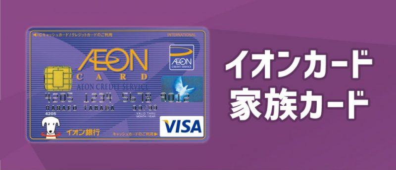 イオンカードなら家族カードでもお得がいっぱい!