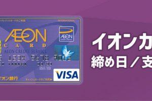 イオンカードの締め日と支払日を確認!支払いが遅延した場合の対処法も公開!