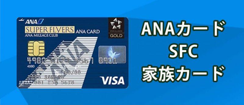 ANA SFCの家族カードを徹底解説!年会費、メリットは?