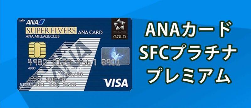 徹底解説!ANA SFC(スーパーフライヤーズ)プラチナ・プレミアムの価値とは?