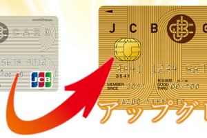 JCBゴールドカードへの切り替えは一般カードからのインビテーションがオススメ!