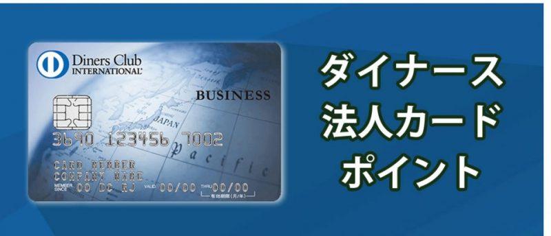 ダイナースカードの法人カードのポイントサービスを徹底解説