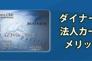 ダイナースカードの法人カードのメリット・デメリットを徹底解説
