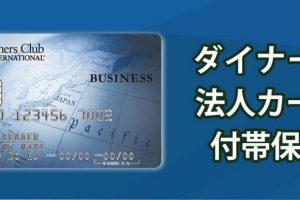 ダイナースカードの法人カードの付帯保険を徹底解説