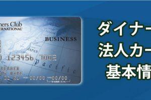 ダイナースカードの法人カードは個人事業主でも作れる? 基本スペックを徹底解説