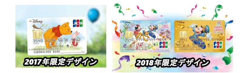 ディズニーJCBカード期間限定デザイン