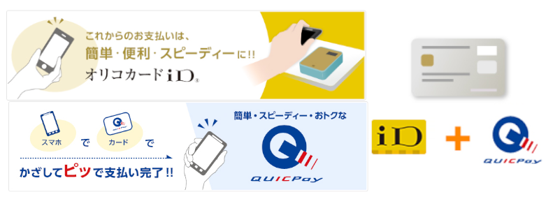 IDとQUICPayが使える