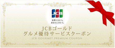 JCBゴールドカードのグルメ優待を使ってお得で優雅なお食事を!