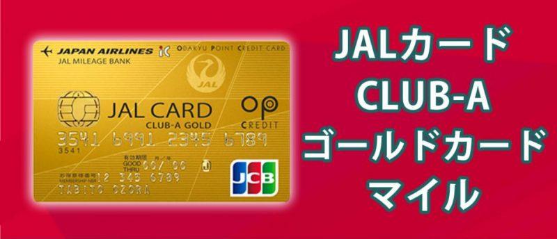 マイルを貯めるのに最強のJALゴールドカードは?