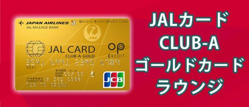 JALカードゴールドに与えられているラウンジ利用特権にはどんな魅力があるのか。