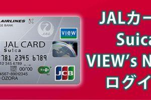 上手にログインしてお得があるJALカードSuicaのVIEW's NET